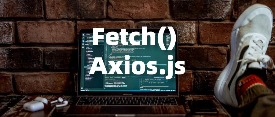 Fetch还是Axios——哪个更适合HTTP请求?